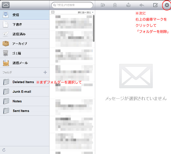 Livemail_icloud_mail