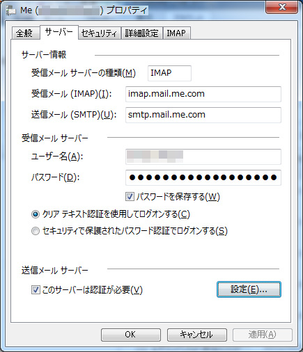 Livemail_icloud_server